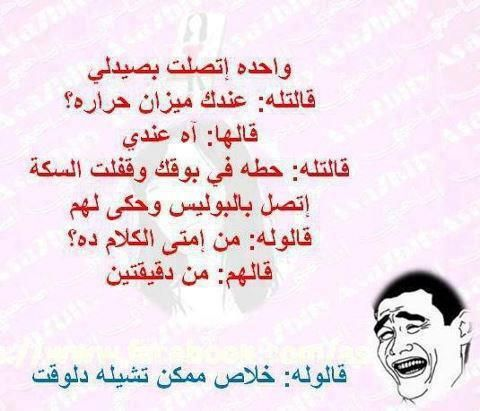 Pin By Jassy Flowers On بالمصري Pretty Words Islamic Inspirational Quotes Funny Arabic Quotes