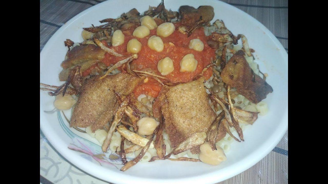 طريقة عمل الكشرى المصرى زى المطاعم مع صلصة الكشري دقة وشطة الكشري الحارة Food Chicken Meat
