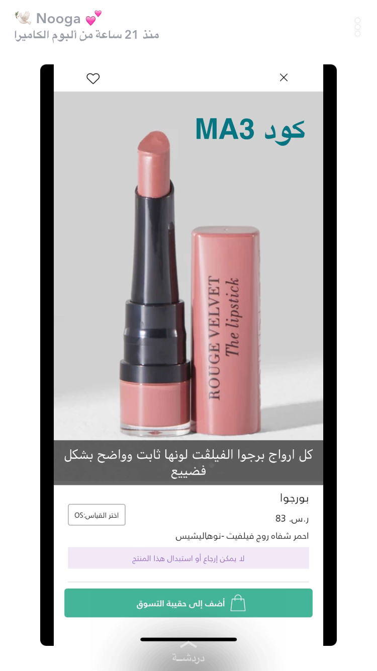 Pin By Weaam وئام On مكياج Lipstick Makeup Rouge