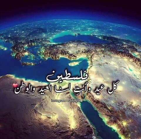 سلام الله على ارض لا تنبت الا الرجال كل عام وانتم بخير My Land Palestine Lockscreen