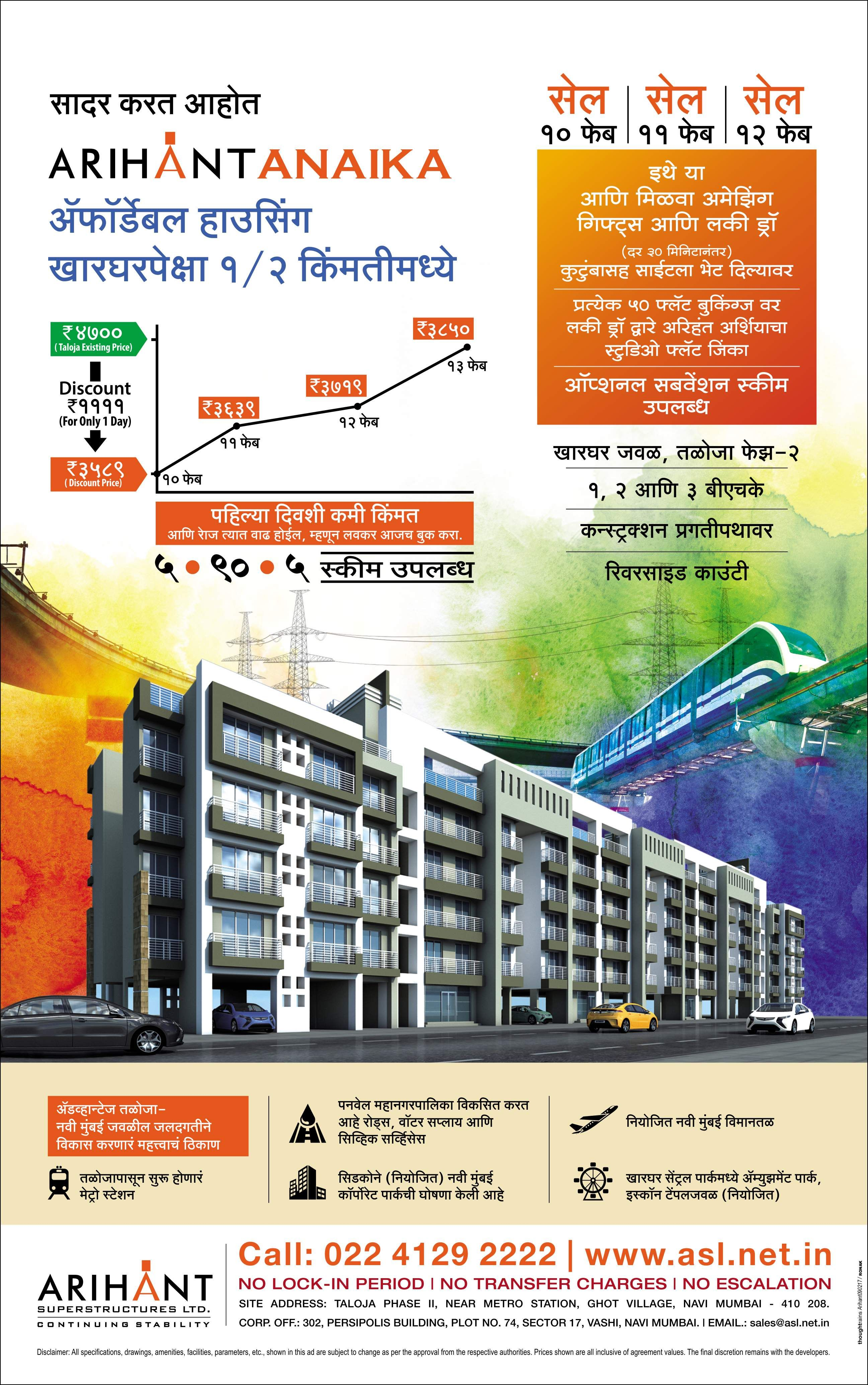 Check out our ad in maharashtratimes Launching Arihant