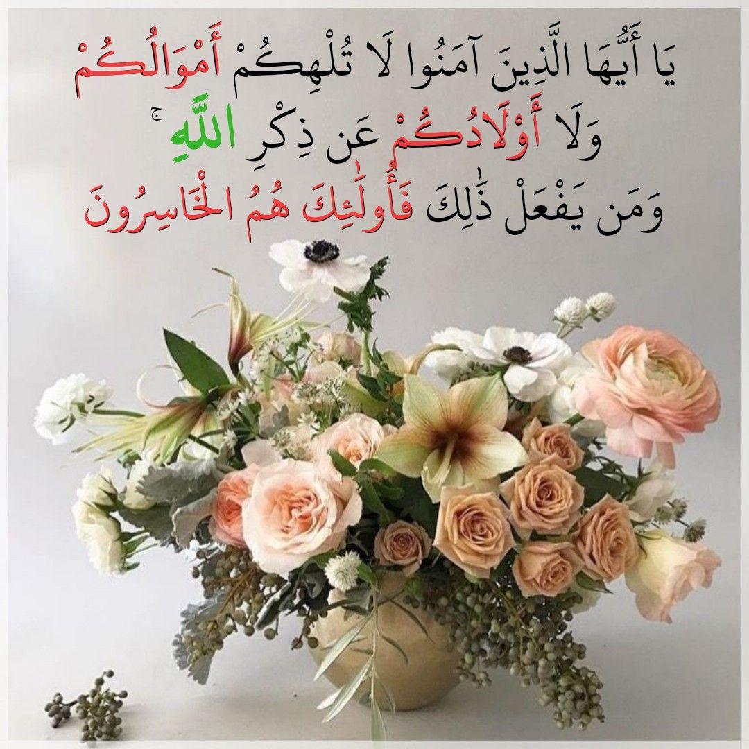 قرآن كريم آية لا تلهكم أموالكم وأولادكم عن ذكر الله Flower Wallpaper Floral Wreath Floral
