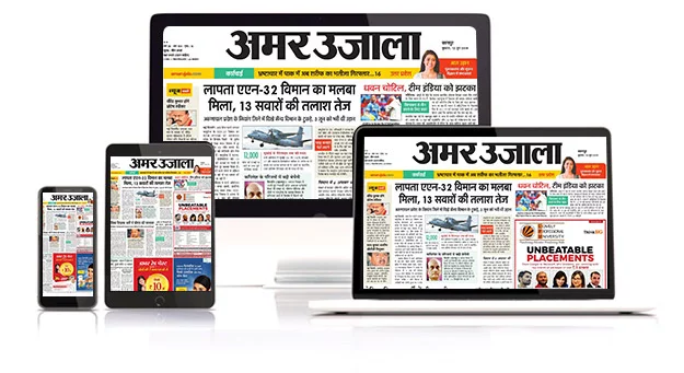 Amarujala Epaper Subscription Hindi E Paper Today Subscription Newspaper Online In 2020 Top News Stories News Today Local News