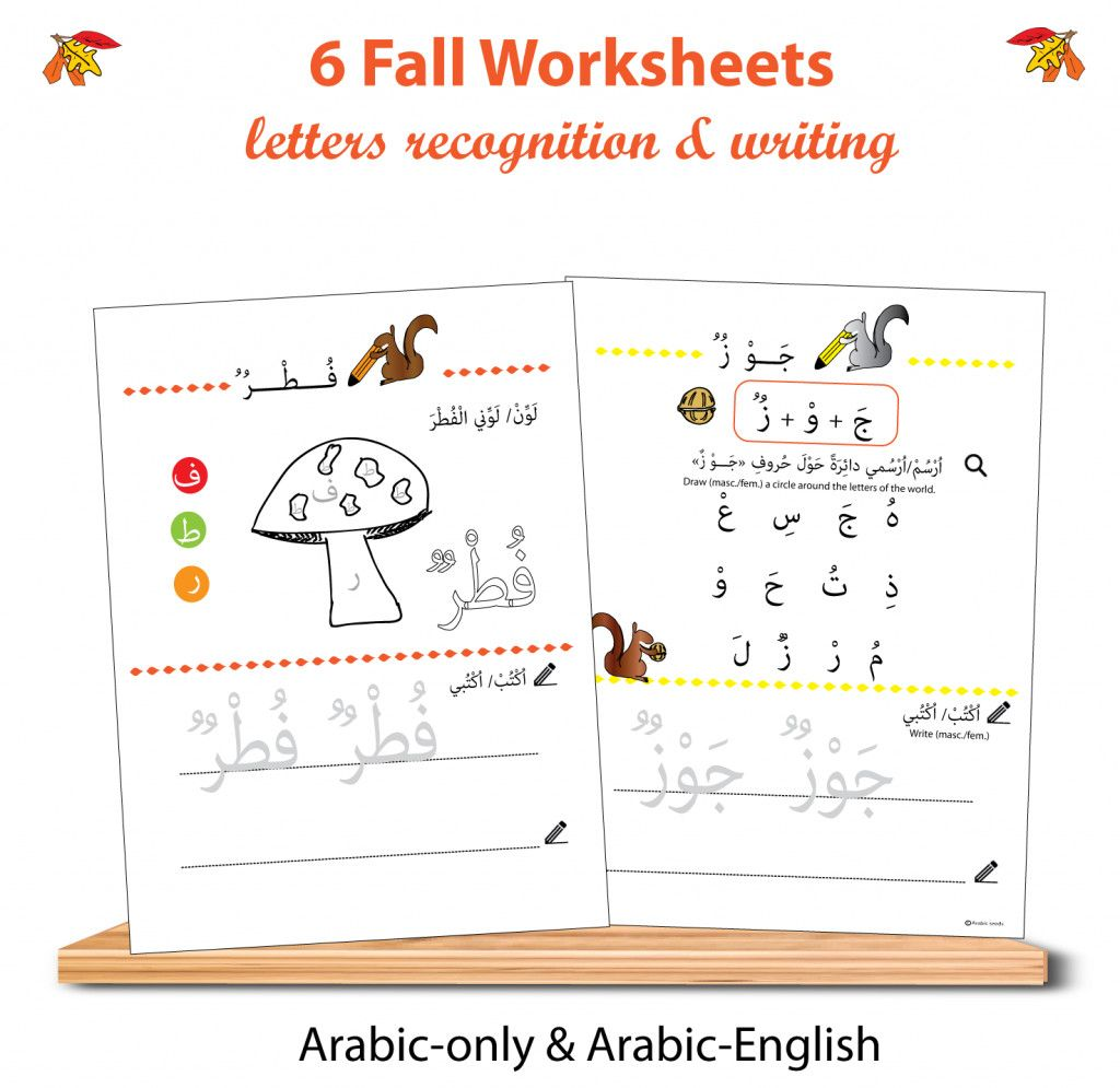 3 Free Preschool Kindergarten Worksheets Comparison