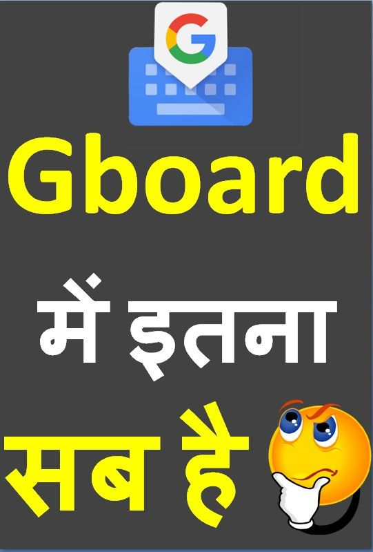 Know about Tricks & Secrets of Gboard, the google keyboard