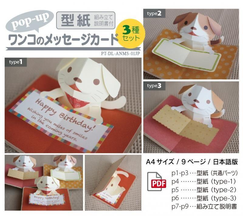 ポップアップカード型紙ワンコのメッセージカード 3種入日本