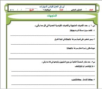 الرياضيات ثالث ثانوي النظام الفصلي الفصل الدراسي الثاني