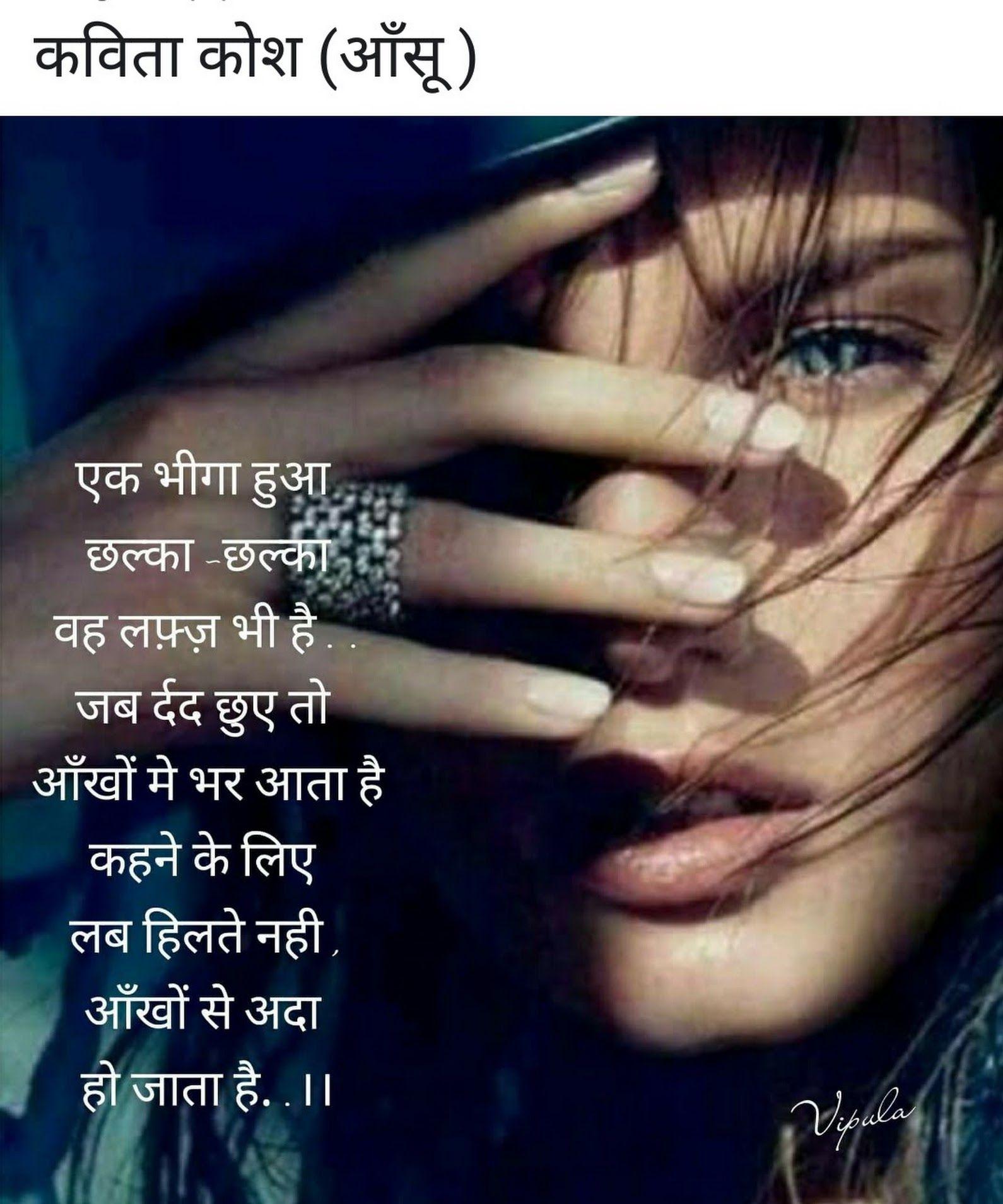 अस्मिता कुलकर्णी - Google+ | Hindi quotes, Feelings, Okay ...