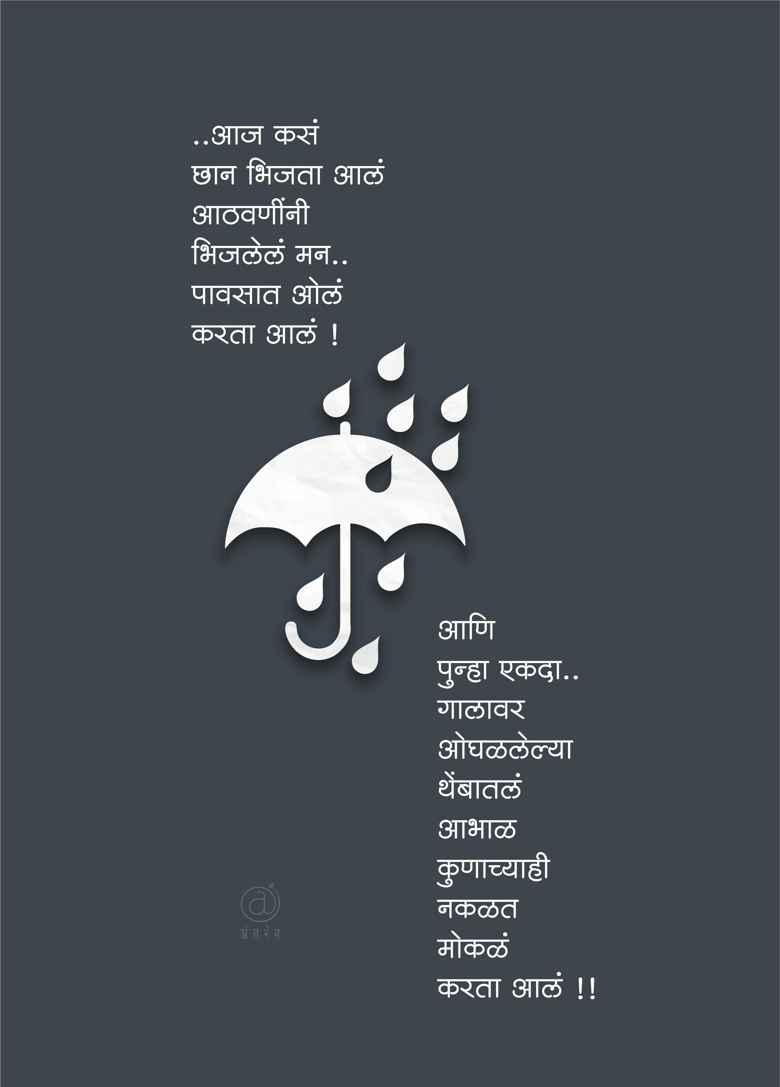 Pin by nilesh gitay on Marathi Quotes Marathi quotes
