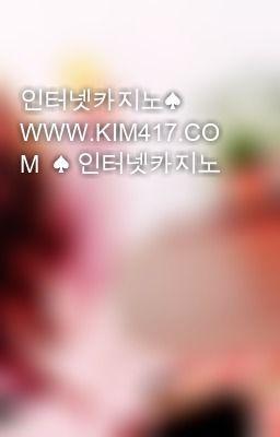"""""""인터넷카지노♠ WWW.JRS77.COM  ♠ 인터넷카지노"""" by yhunnah01 - """"…"""""""
