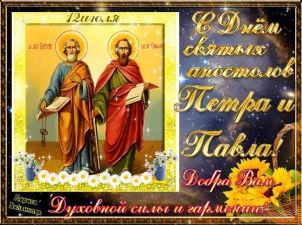 Открытки Открытки и картинки на праздник апостолов Петра и ...