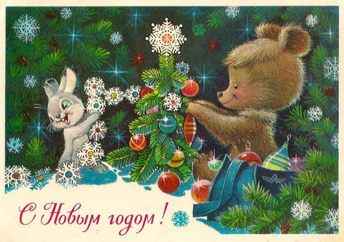 Happy New Year by Zarubin  Post Cards of USSR
