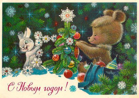 Happy New Year by Zarubin  Post Cards of USSR