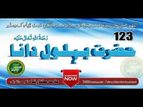 123 Story Of Hazrat Buhlool Rahmatullah Alihi Make It Yourself