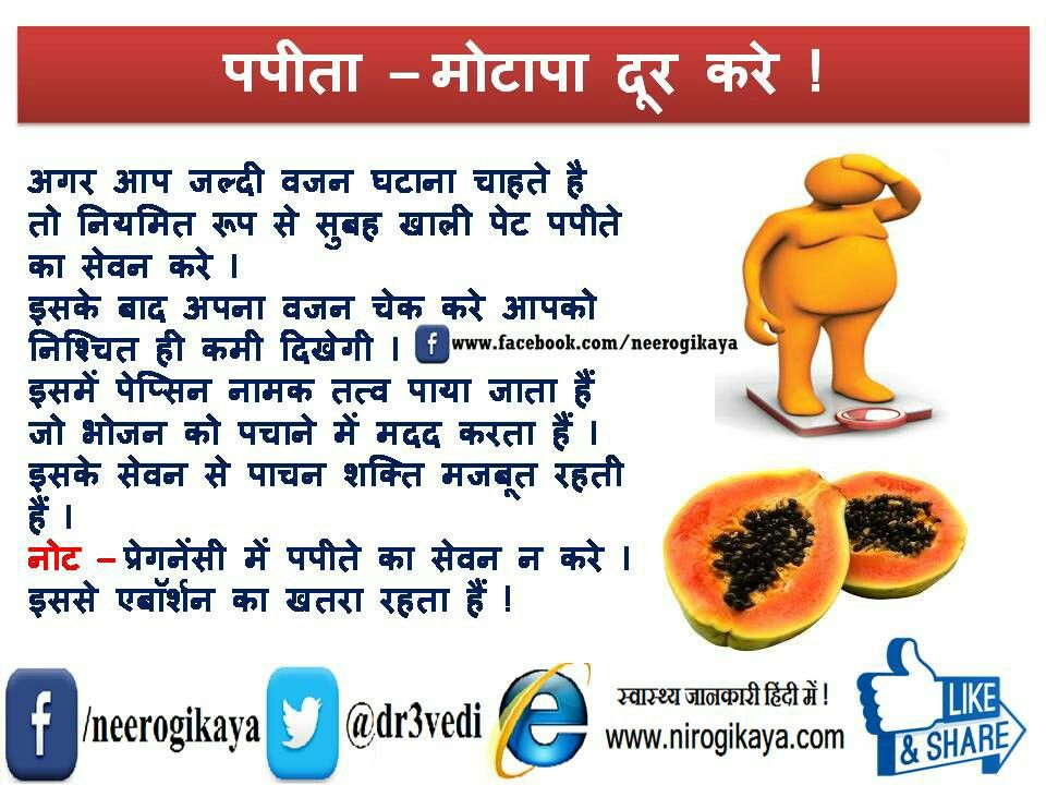 Natural health care in hindi