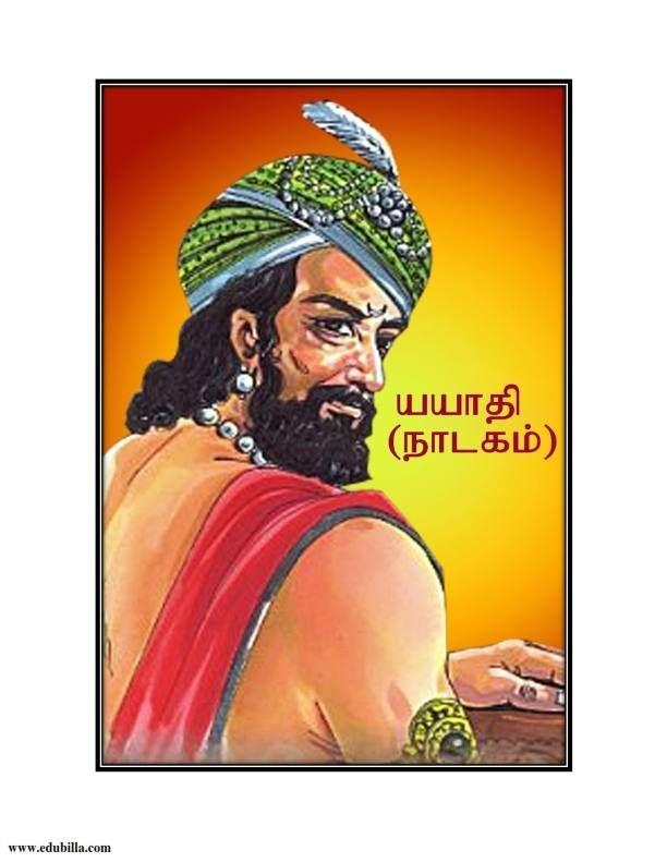 tamil romantic novels online read