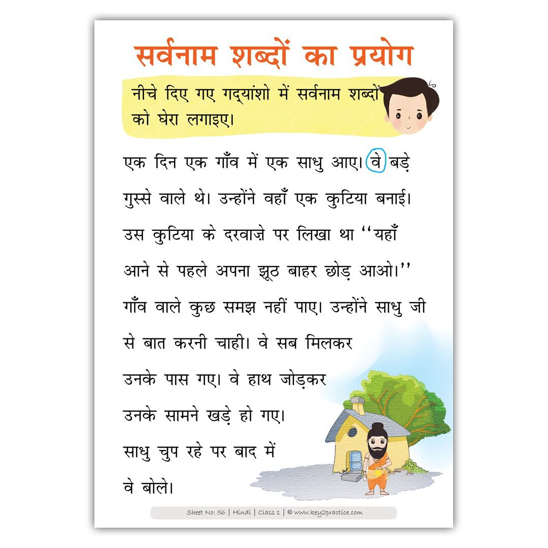 Pin By Sonia Rao On Hindi May Bolo In