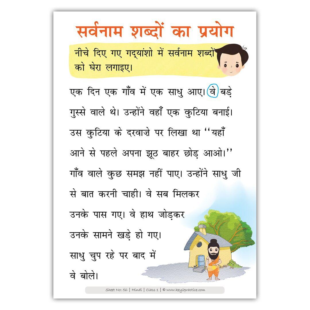 हिंदी मात्राएं ' Hindi Worksheets Grade 1 \u0026 2 - key2practice Workbooks    1st grade worksheets [ 1080 x 1080 Pixel ]