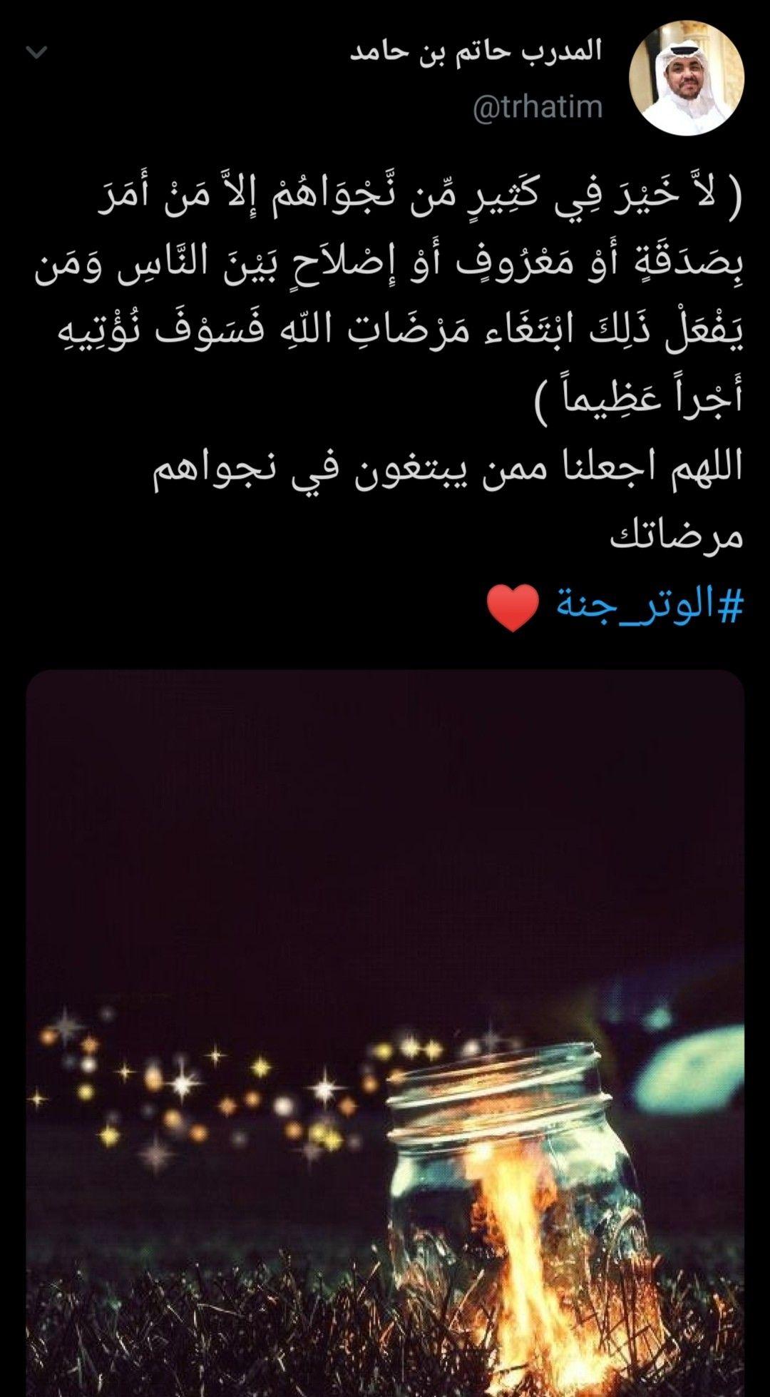 Pin By Hatim Bin Hamed On الوتر جنة القلوب Lockscreen Movie Posters Poster
