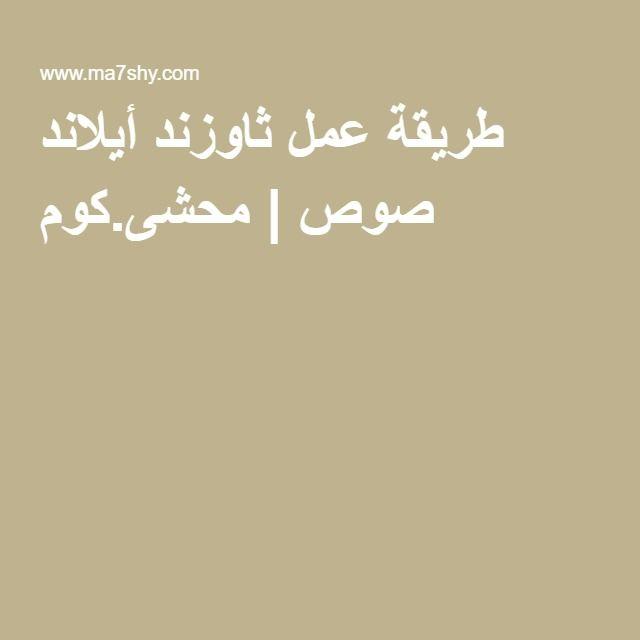 طريقة عمل ثاوزند أيلاند صوص محشى كوم Arabic Calligraphy Calligraphy