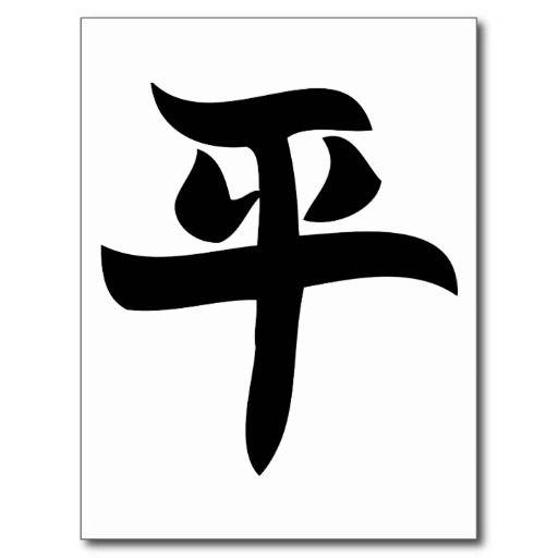 Japanese Kanji Character Peace Postcard Japanese Stuff