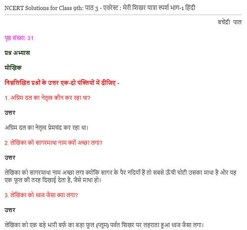 Ncert Solutions For Class 9 Hindi Sparsh Chapter 03 01 Ncertsolutions Cbseclass9hindi Ncertclass9hindi Learncbse Cbse Ncert Solutions Class Chapter