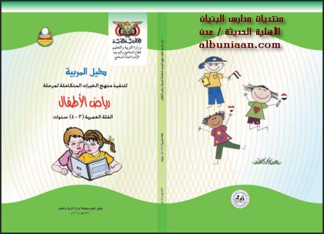 تحميل دليل المربية لرياض الأطفال للفئات العمرية 3 ــ 6 سنوات منتديات مدارس البنيان الأهلية الحديثة Learn Arabic Alphabet Learning Arabic Kids Learning