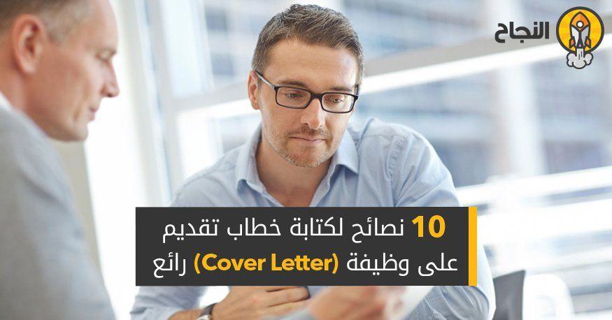 10 نصائح لكتابة خطاب تقديم على وظيفة Cover Letter رائع In 2021 Cover Letter Cover Lettering