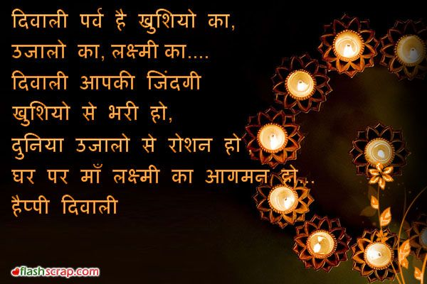 Diwali greetings in hindi google search ethnic cards pinterest diwali greetings in hindi google search m4hsunfo Image collections