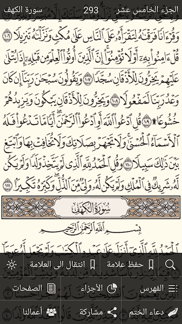 القرآن الكريم حفص عن عاصم Applications Sur Google Play Quran Holy Quran Holy Quran Book