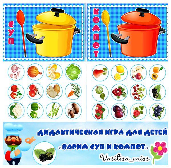 Дидактическая игра для детей - Варим суп и компот | Овощи ...