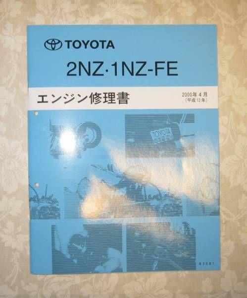 Toyota 1nz fe engine repair manual 6 stuff to buy pinterest toyota 1nz fe engine repair manual 6 fandeluxe Gallery