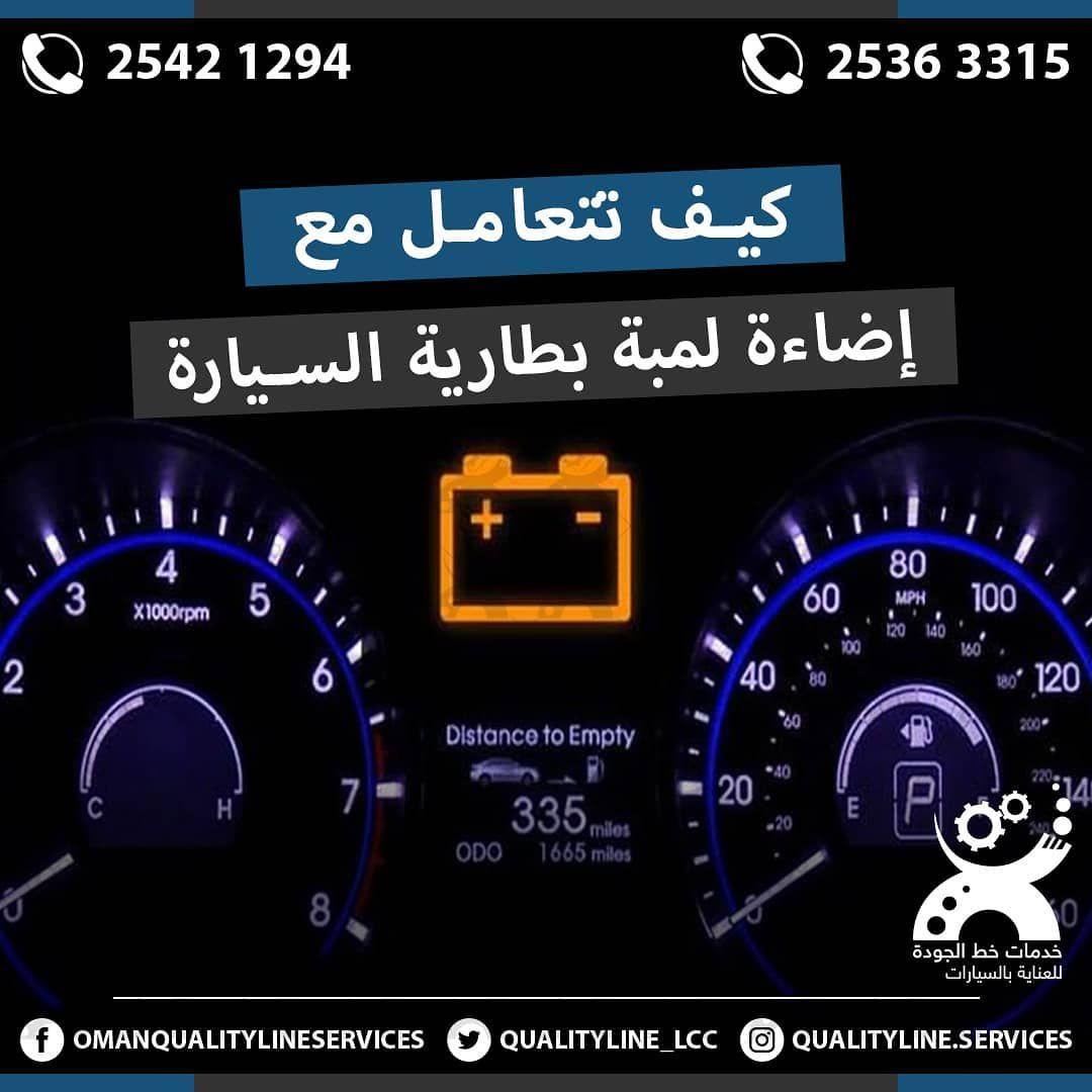 بعض السيارات يتواجد بها عدادات خاصة لقياس حالة الشحن بالسيارة Vehicle Gauge Vehicles