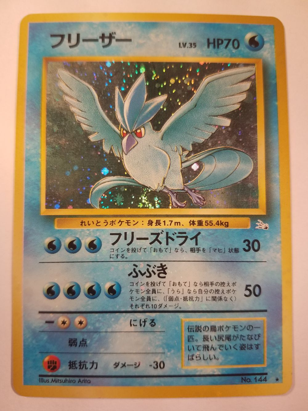 1x Articuno Holo Rare Lightly Played Pokemon Japanese Fossil