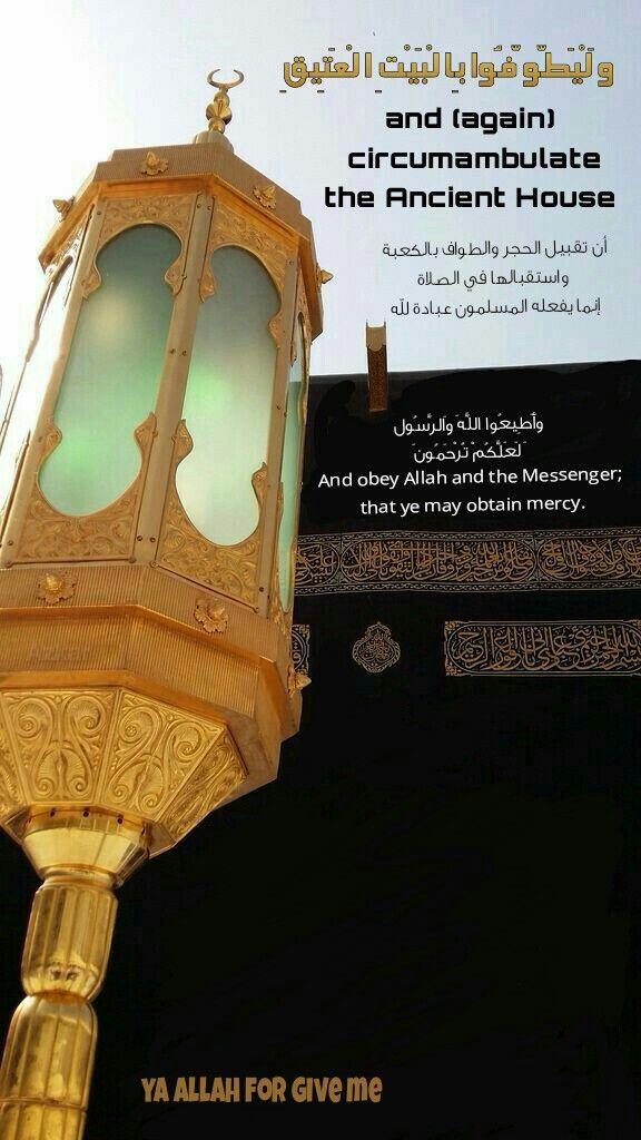 اللهم اكتبها لنا يارب Ancient Houses Islam Worship