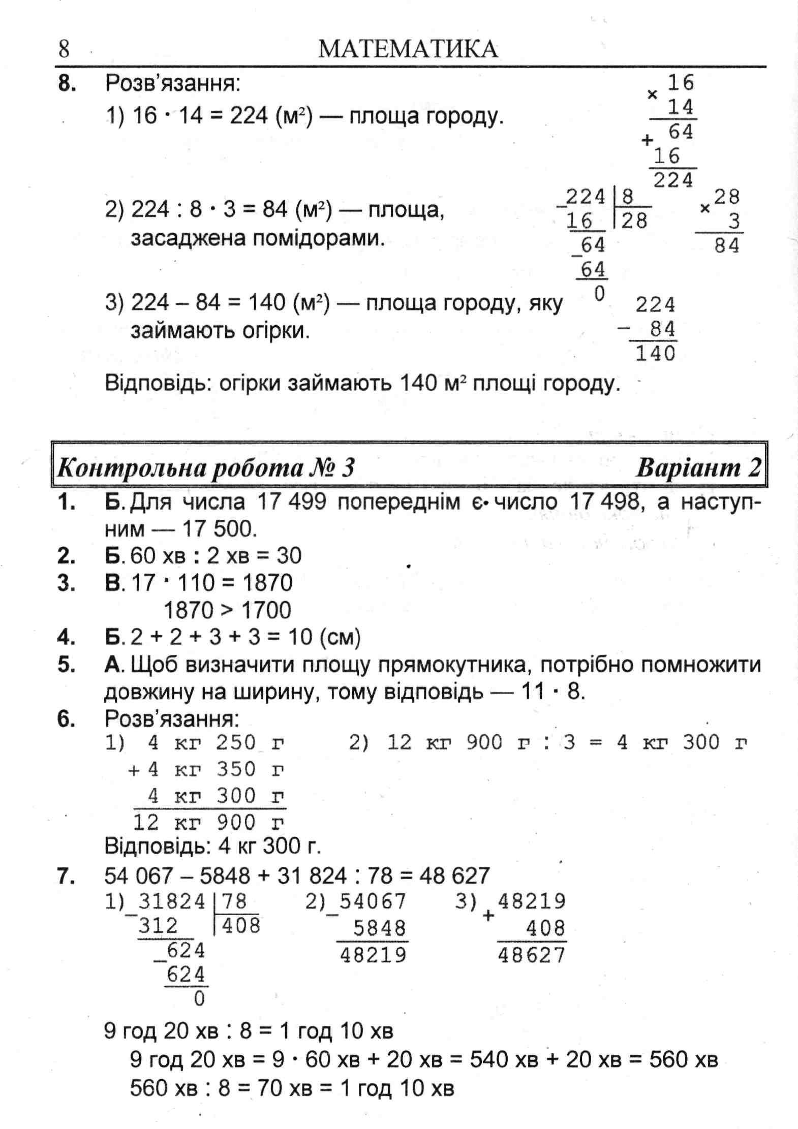 Решебник по математике за 2 класс учебник богдановича задача