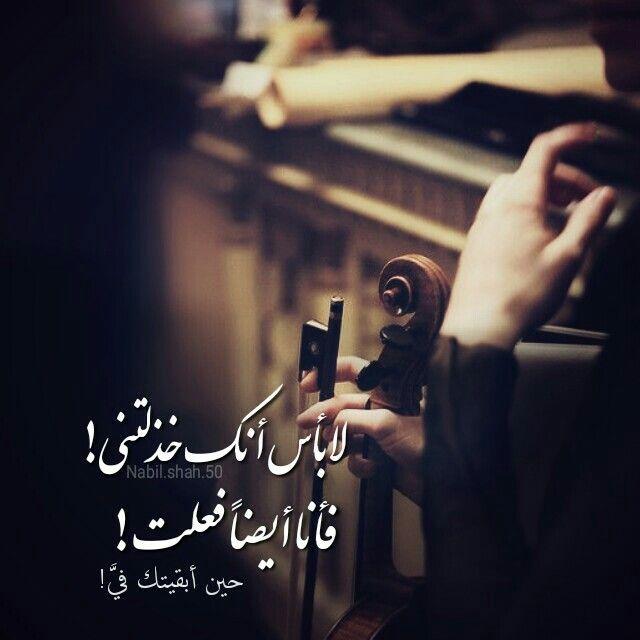 لا بأس أنك خذلتني فأنا أيضا فعلت خذلت نفسي حين أبقيتك داخلي قلبي خذلان خيبة نفس ألم غياب اسف تصميم تصميمي تصاميم كلام كلم Arabic Quotes Words Love Quotes