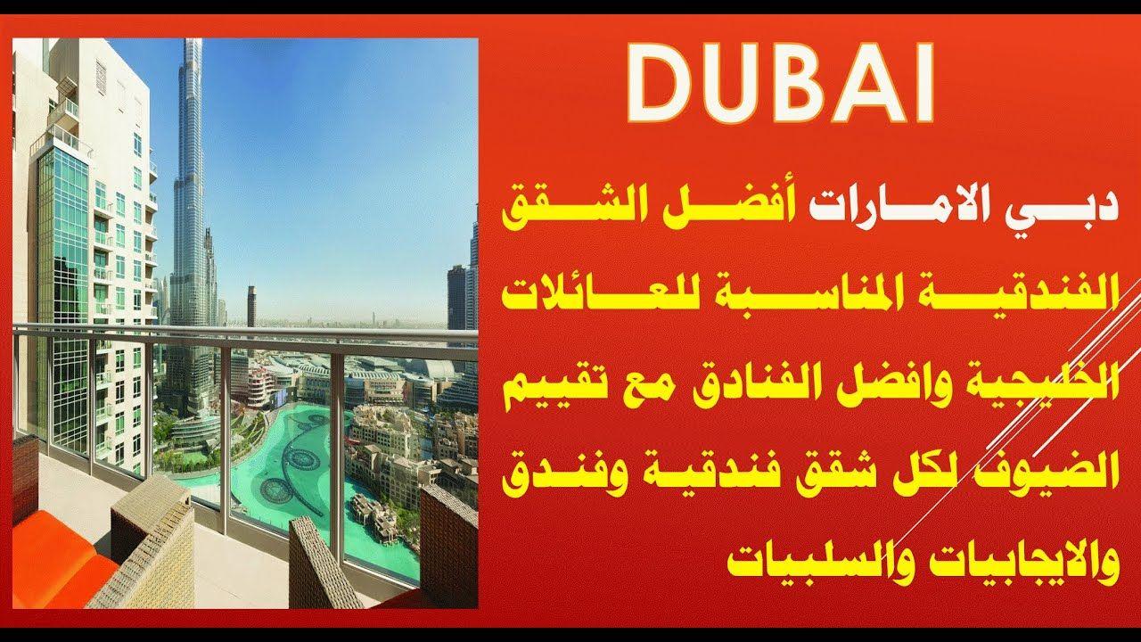 دبي الامارات أفضل الشقق الفندقية المناسبة للعائلات الخليجية وافضل الفنادق Dubai Screenshots Desktop Screenshot