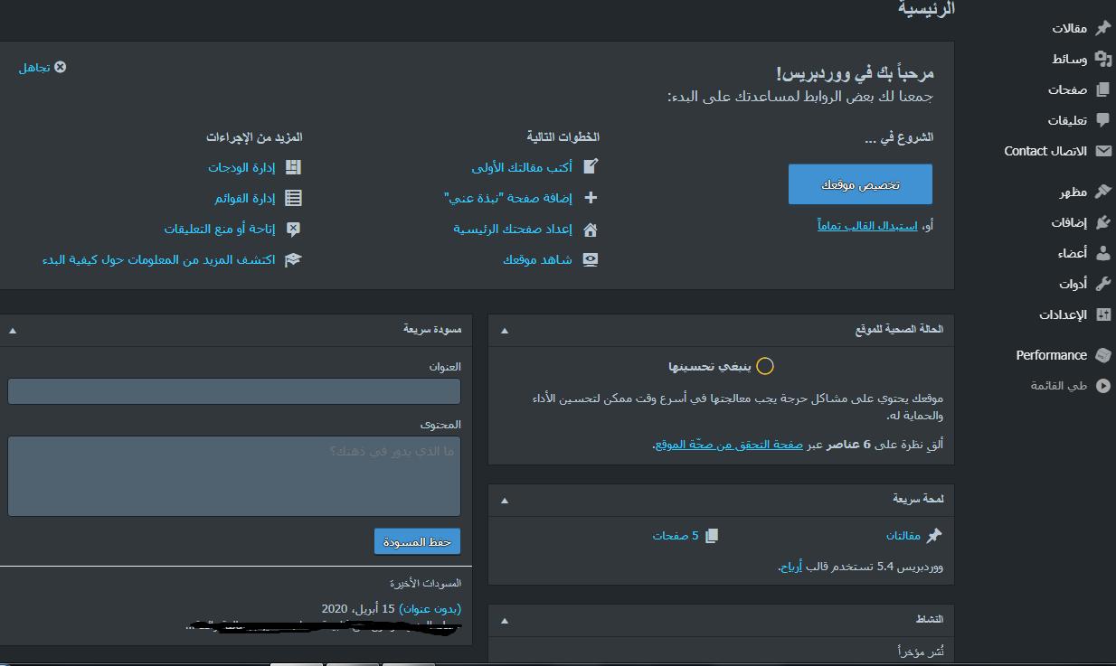 إضافة ميزة الوضع الليلي Night Mode إلى ووردبريس Adsense Weather Screenshot Weather