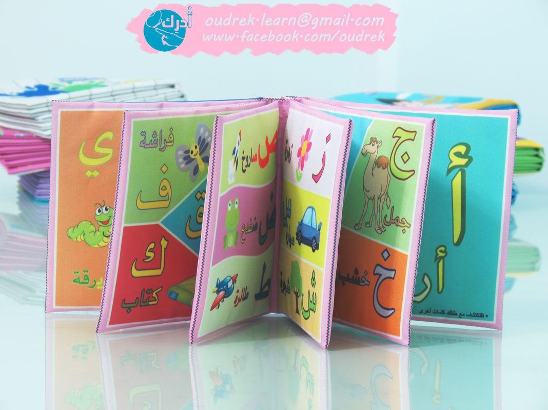 كتاب حروفي من الداخل كتب قماشية للاطفال باللغة العربية Energy Drinks Red Bull Drinks