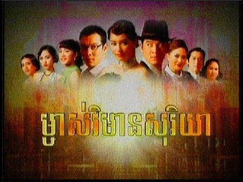 Thai Movie Dubbed Khmer | Mchars Vimean Sorya | CTN Movie 2014 Peak 01 | Khmer TV Entertainment Online