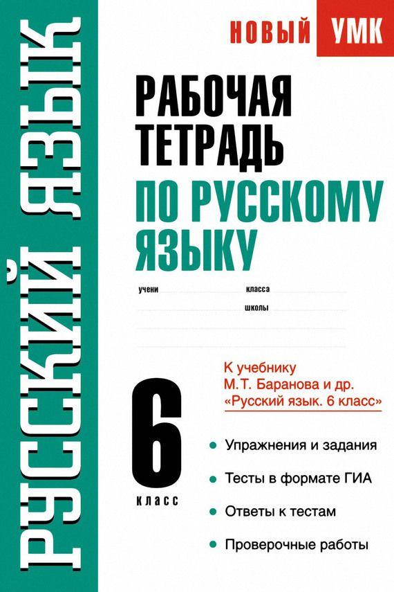 Учебник по русскому языку 6 класс ладыженская читать