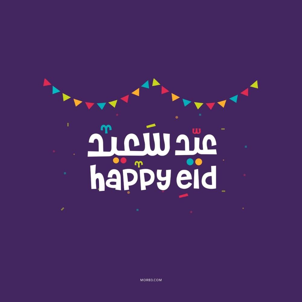 صور عيد الاضحى 2018 بطاقات تهنئة عيد اضحي مبارك 1439 Eid Stickers Eid Greetings Eid Mubarak Stickers