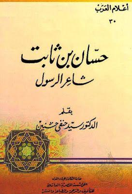 ديوان حسان بن ثابت تحقيق سيد حنفي حسنين pdf