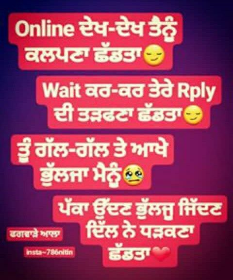 Pin by Gurnoor😍 on sad quotes | Pinterest | Punjabi quotes ...