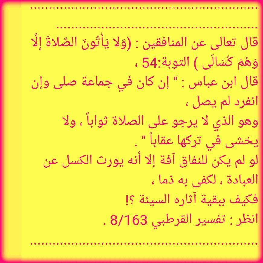 النفاق شر ..  اللهم اجعل قلوبنا براء من النفاق