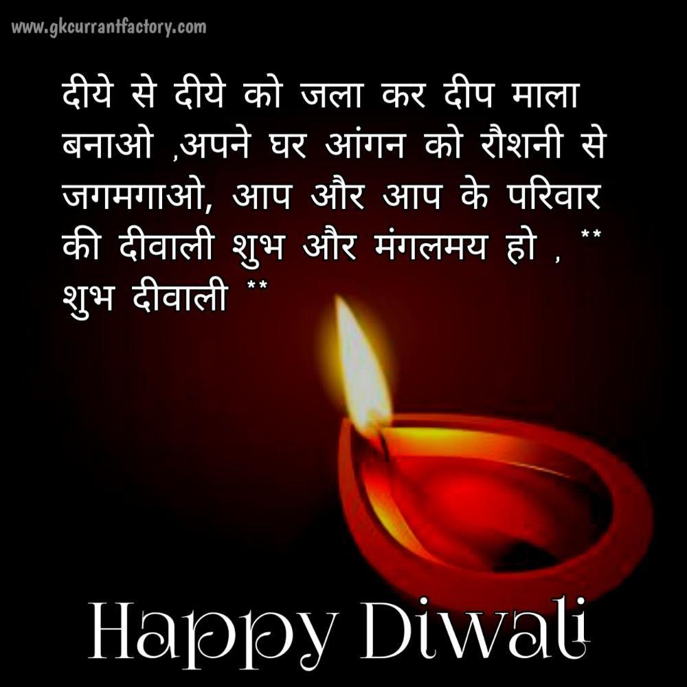 Diwali Shayari 2020 Quotes, Message & Sms in Hindi in 2020 | Happy diwali, Happy diwali shayari, Diwali wishes