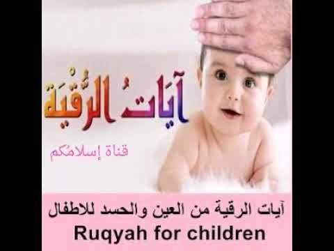 آيات الرقية من العين و الحسد للأطفال Ruqyah For Children الرقيةruqya Youtube Baby Face Face Sleep Eye Mask