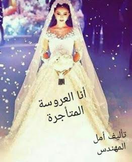 رواية انا العروسة المتاجرة الفصل السادس 6 والاخير بقلم امل المهندس مكتبة حــواء In 2021 Princess Arabic Books Disney Princess