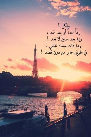 صور مضحكة صور اطفال صور و حكم موقع صور Arabic Quotes Reising Paris Journey